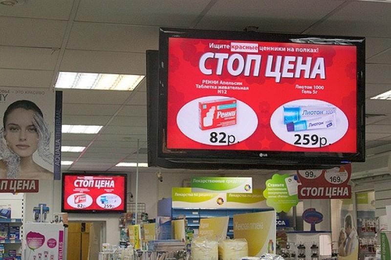 Russia: Digital Signage nelle farmacie Rigla