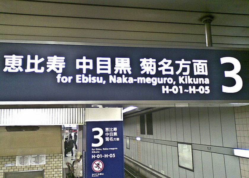 Digital Signage nella Metropolitana di Tokyo