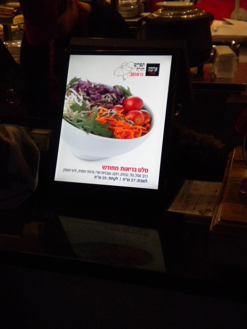 Gerusalemme: Digital Signage al mercato Mahane Yehuda